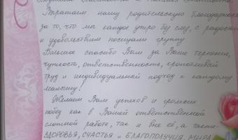 otzyv_222